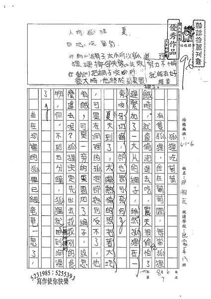 100W6107邵湘芸 (1).jpg