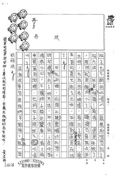 100W6107邵湘芸 (2).jpg