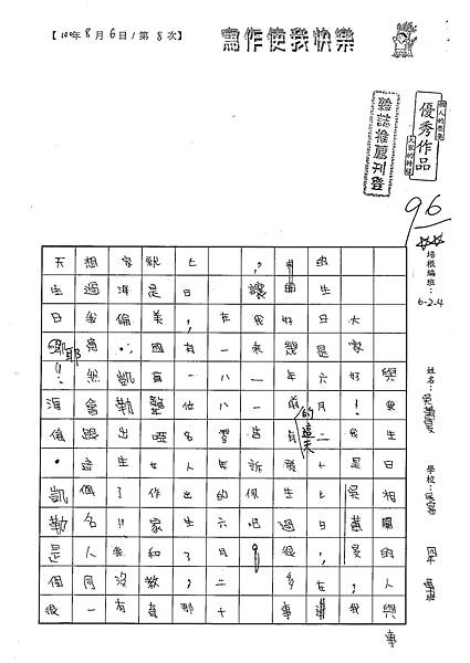 100W5108吳蕙旻 (1).jpg