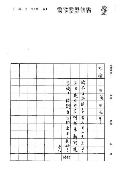 100W5108吳蕙旻 (4).jpg