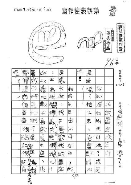 100W5107張軒碩 (1).jpg