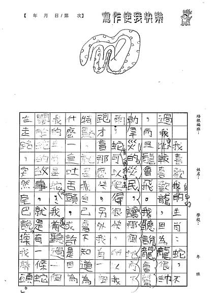 100W5107張軒碩 (2).jpg