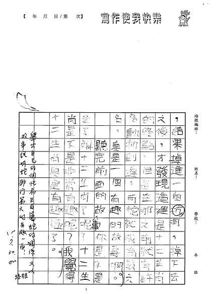 100W5107張軒碩 (3).jpg