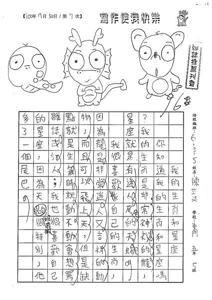 100W5107陳奕廷 (1).jpg