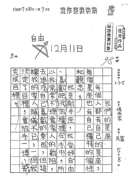 100W5107楊雨宸 (1).jpg