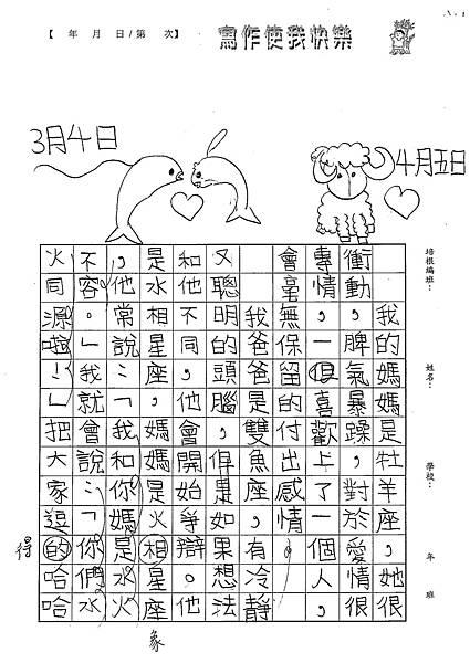 100W5107楊雨宸 (2).jpg