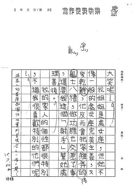 100W5107楊雨宸 (3).jpg