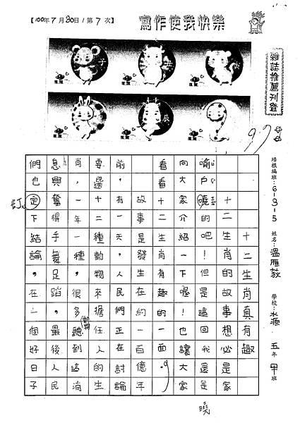100W5107溫雁荻 (1).jpg