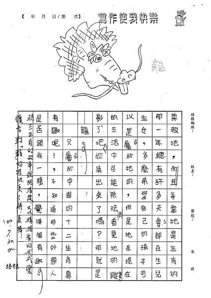100W5107溫雁荻 (4).jpg