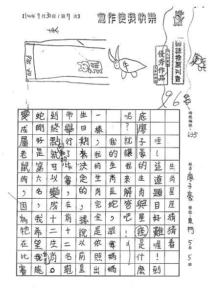 100W5107廖子豪 (1).jpg