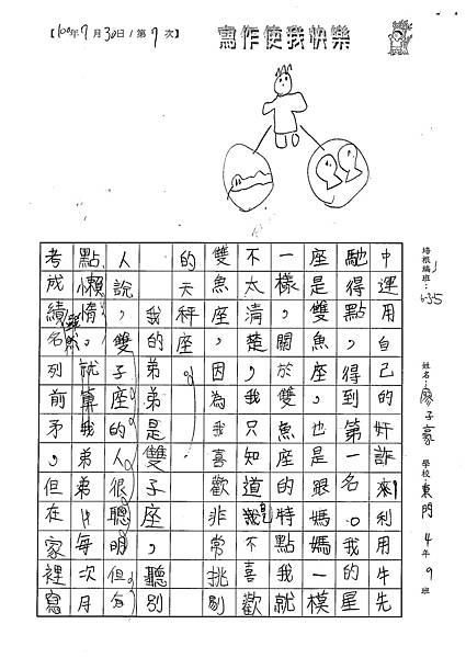 100W5107廖子豪 (2).jpg