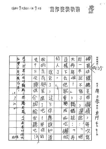 100W5107廖子豪 (3).jpg