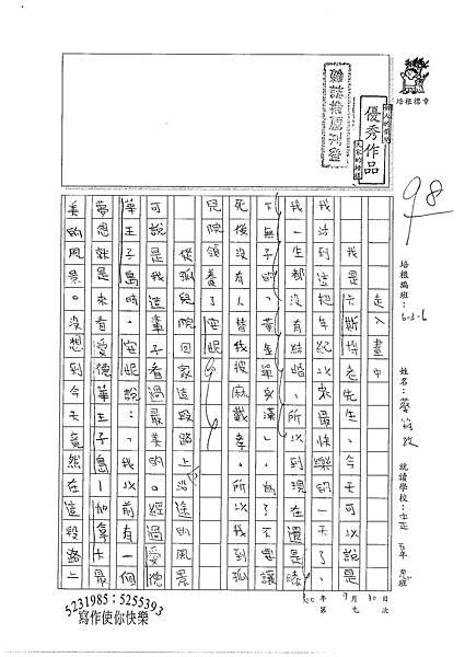 100W6107蔡筠孜 (1).jpg