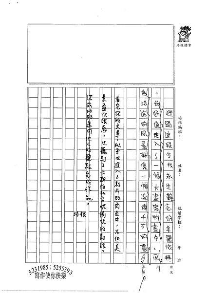 100W6107蔡筠孜 (3).jpg