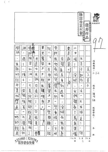 100W6107鍾時誠 (1).jpg
