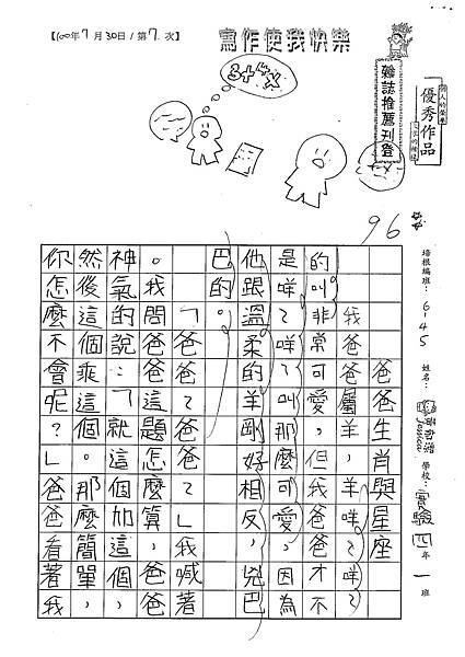 100W5107黃郁潔 (1).jpg