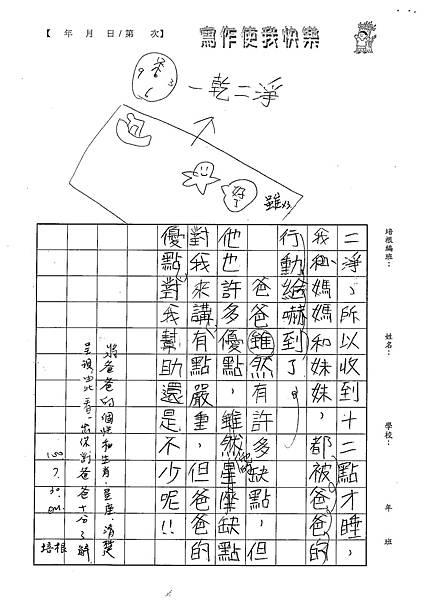 100W5107黃郁潔 (3).jpg
