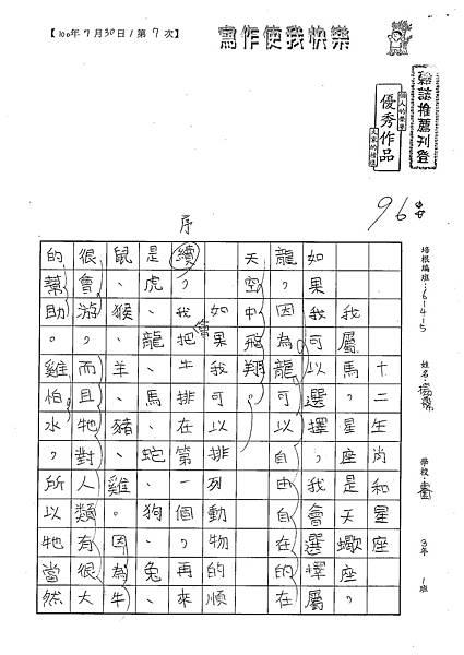 100W5107楊承晞 (1).jpg