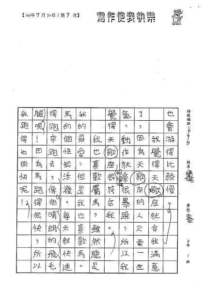 100W5107楊承晞 (2).jpg