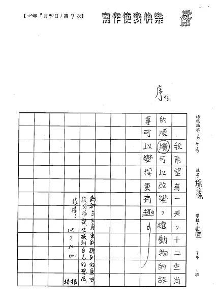 100W5107楊承晞 (3).jpg