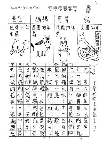 100W5107蔡宥嫻 (1).jpg