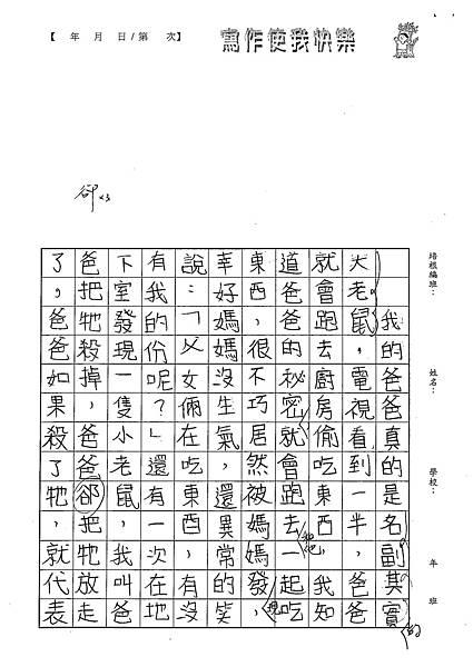 100W5107蔡宥嫻 (2).jpg