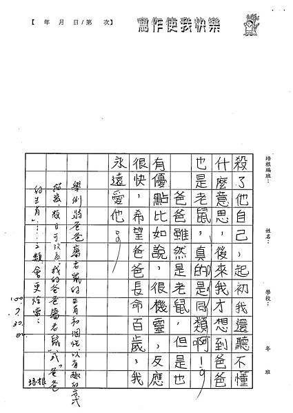 100W5107蔡宥嫻 (3).jpg