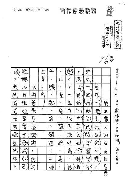 100W5107羅郁琦 (1).jpg