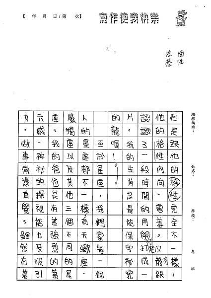 100W5107羅郁琦 (2).jpg
