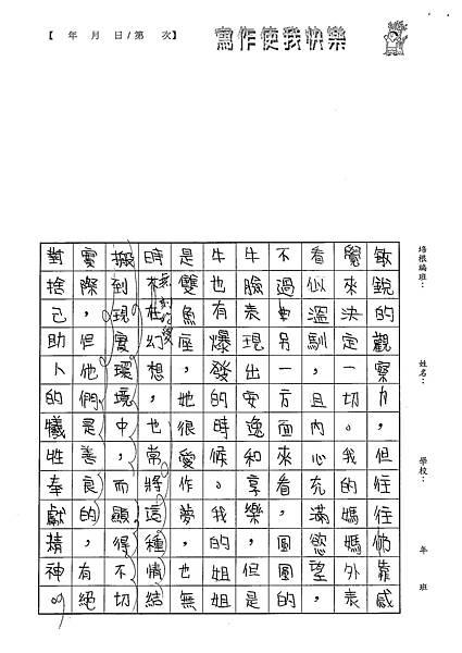 100W5107羅郁琦 (3).jpg