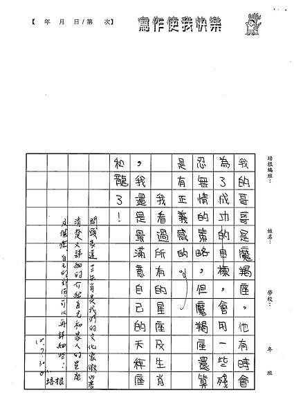 100W5107羅郁琦 (4).jpg