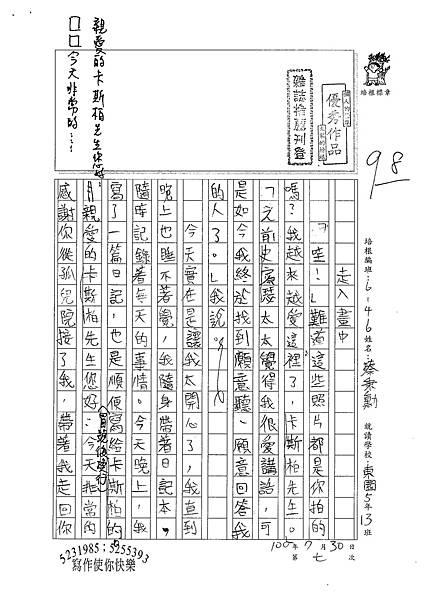 100W6107蔡秉勳 (1).jpg