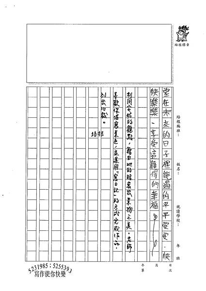 100W6107蔡秉勳 (3).jpg