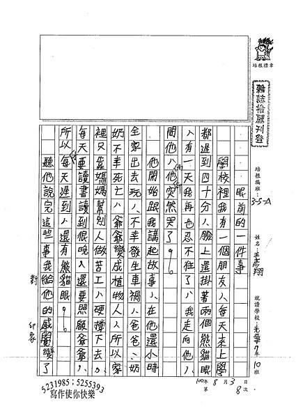 100WA108王彥翔 (1).jpg