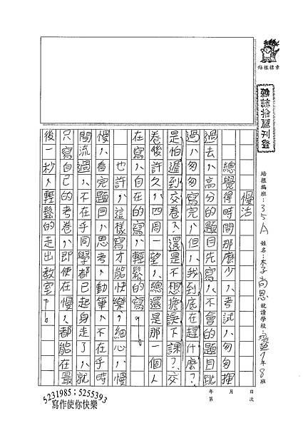 100WA108李尚恩 (1).jpg