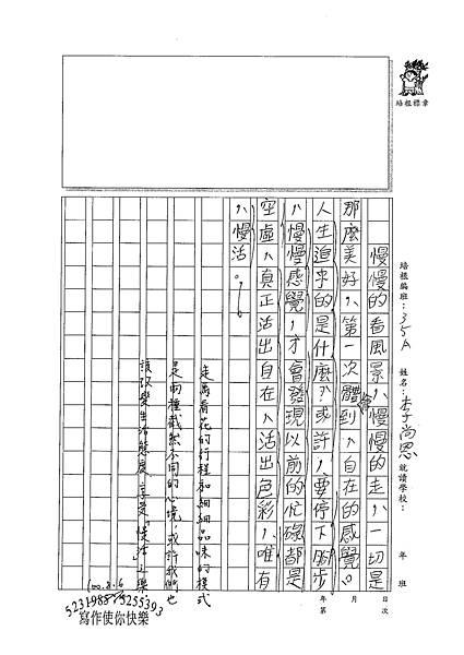 100WA108李尚恩 (3).jpg