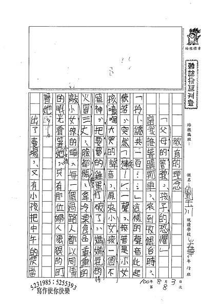 100WA108劉玉川 (1).jpg