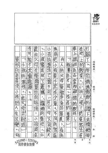 100WA108劉玉川 (2).jpg