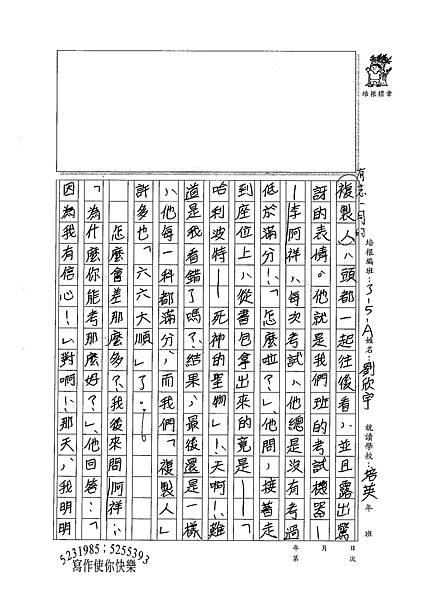 100WA108劉欣宇 (2).jpg