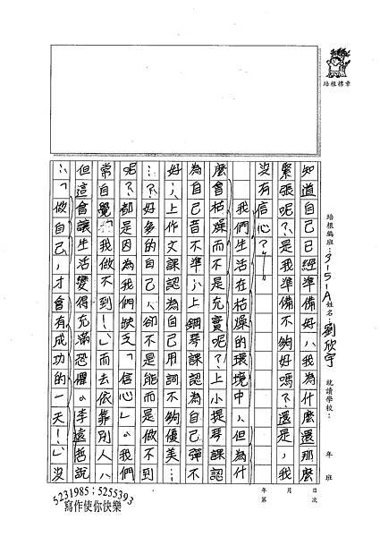 100WA108劉欣宇 (3).jpg