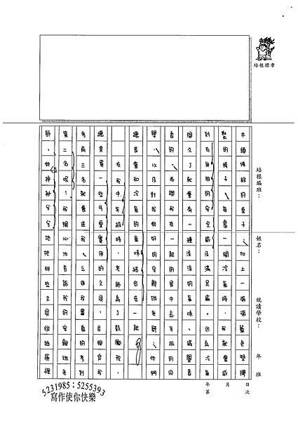 100WE107林芳榆 (2).jpg