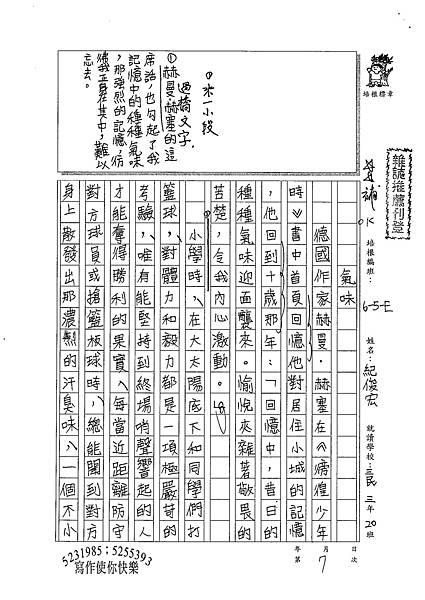 100WE107紀俊宏 (1).jpg