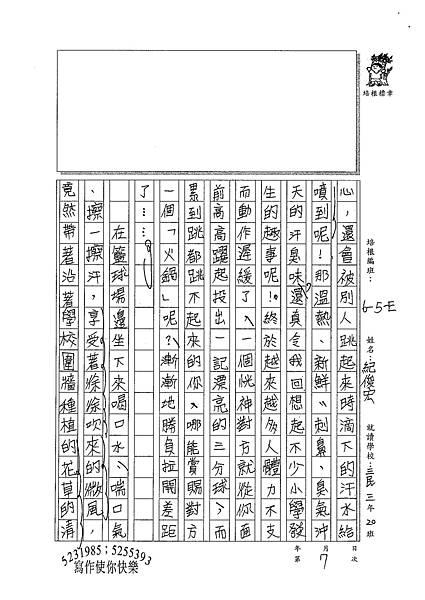 100WE107紀俊宏 (2).jpg