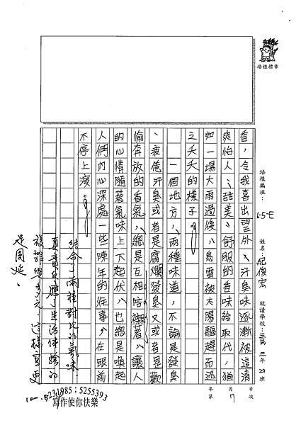 100WE107紀俊宏 (3).jpg
