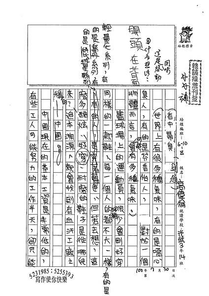 100WE107高偉倫 (1).jpg