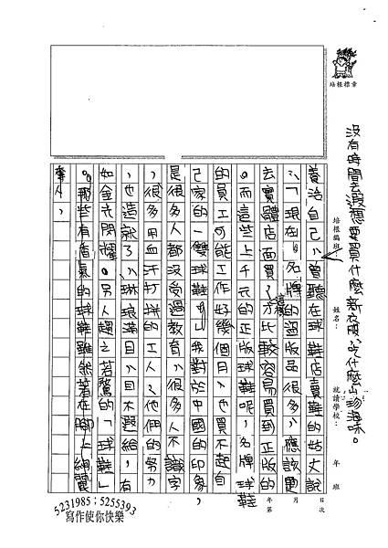 100WE107高偉倫 (2).jpg
