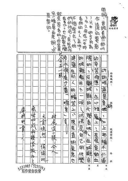100WE107高偉倫 (3).jpg