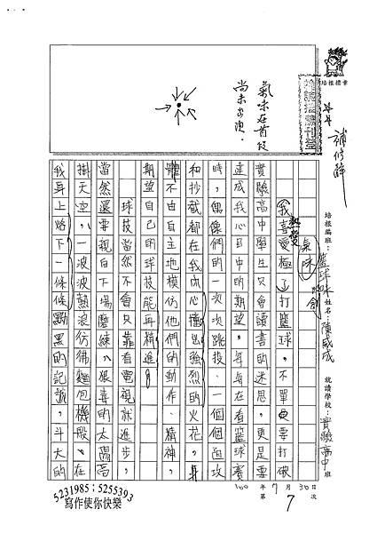 100WE107陳威成 (1).jpg
