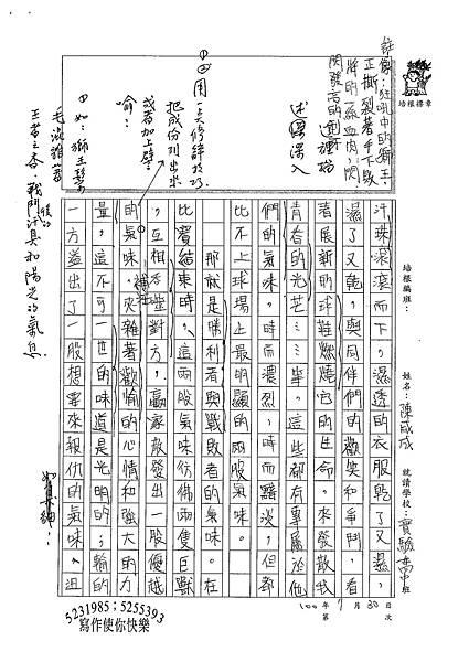 100WE107陳威成 (2).jpg