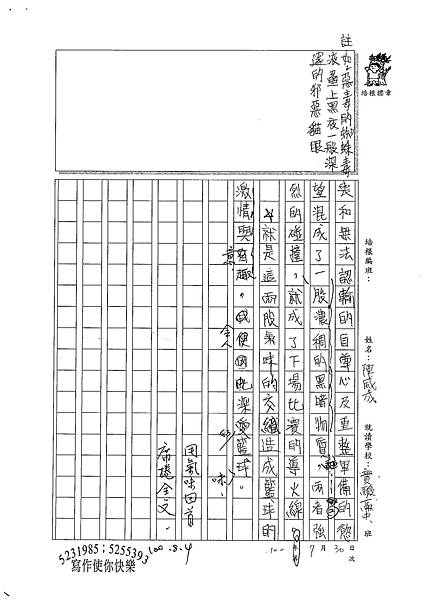 100WE107陳威成 (3).jpg